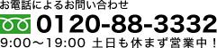 お電話によるお問い合わせ 0120-88-3332