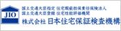 国土交通省認定 日本住宅保証検査機構