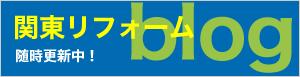 関東リフォームブログ