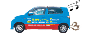 関東リフォーム営業車
