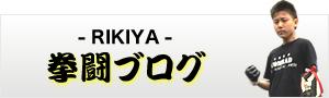 RIKIYA拳闘ブログ
